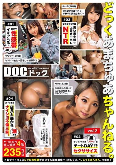 どっく あまちゅあ ちゃんねる vol.2