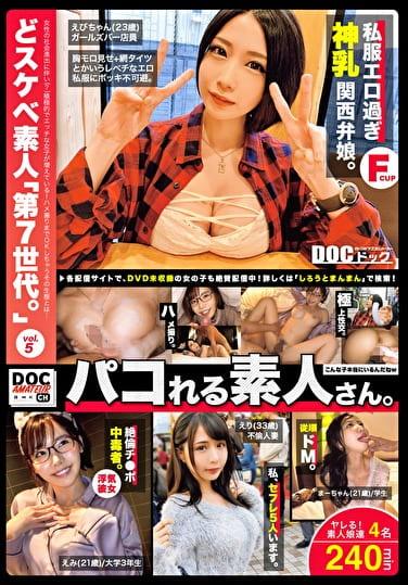 どっく あまちゅあ ちゃんねる vol.5