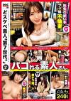 どっく あまちゅあ ちゃんねる vol.6