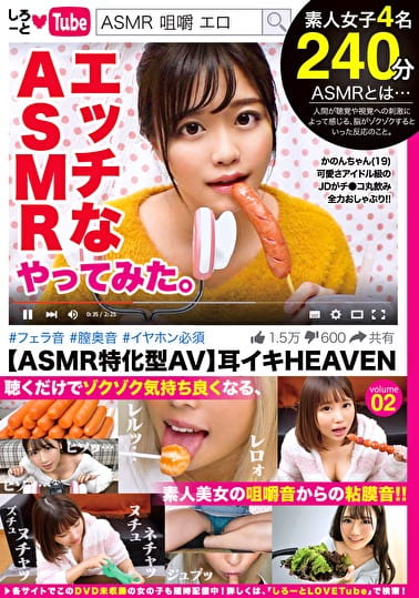 【ASMR特化型AV】耳イキHEAVEN vol.02