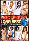 【配信専用】DOC SPECIAL LONG BEST 8人の有名女優による至極の16時間