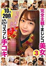 【配信専用】完全主観でまじシコ美女のえちえち!!コスプレ手コキ 3