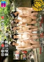 田舎の◯学生5人の処女ま◯こで童貞を卒業した僕。露天風呂に行ったらまだ処女であろう○学生5人と遭遇!何も知らない無垢な田舎娘に溢れるほど生中出し!