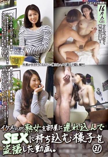 イケメンが熟女を部屋に連れ込んでSEXに持ち込む様子を盗撮した動画。 31