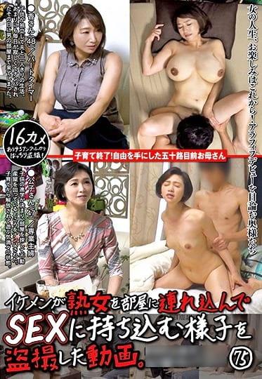 イケメンが熟女を部屋に連れ込んでSEXに持ち込む様子を盗撮した動画。 75
