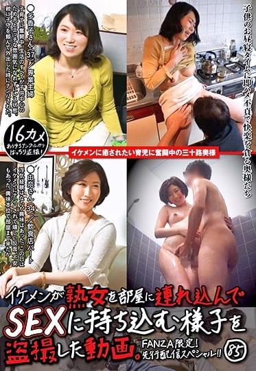 イケメンが熟女を部屋に連れ込んでSEXに持ち込む様子を盗撮した動画。85