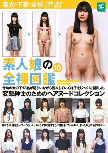 素人娘の全裸図鑑10 今時の女の子13名が恥らいながら脱衣していく様子をじっくり撮影した、変態紳士のためのヘアヌードコレクション