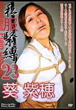私服緊縛 23 葵紫穂