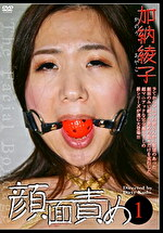 顔面責め 1 加納綾子