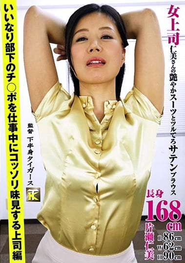 女上司仁美さんの艶やかスーツとツルてろサテンブラウス いいなり部下のチ○ポを仕事中にコッソリ味見する上司編 片瀬仁美