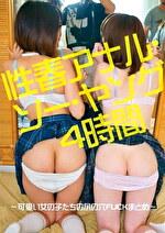 性春アナル・ソー・ヤング4時間 ~可愛い女の子たちの尻の穴FUCKまとめ~