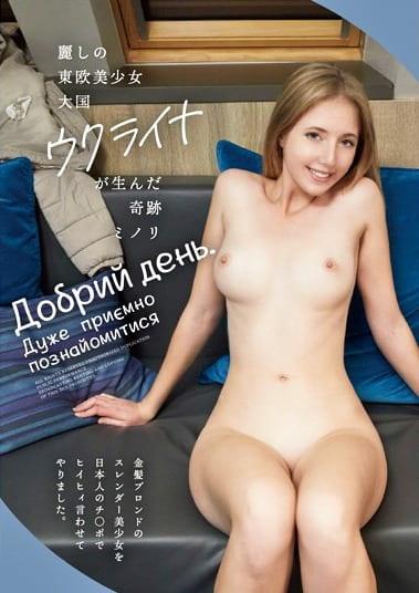 麗しの東欧美少女大国ウクライナが生んだ奇跡 ミノリ