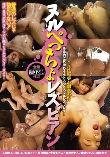 ヌルぺっちょレズビアン ERIKA、碧しの、松本メイ、夏目優希、橘かえで、武藤つぐみ、陽木かれん、土屋あさみ