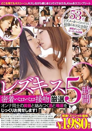 レズキス 密着ベロベロ接吻 厳選5時間 オンナ同士の美唇と絡みつく舌と唾液をじっくりお見せします!