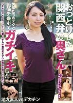 おっとりした関西弁の奥さん 男優たちのテクと絶倫チ●ポでガチイキした!