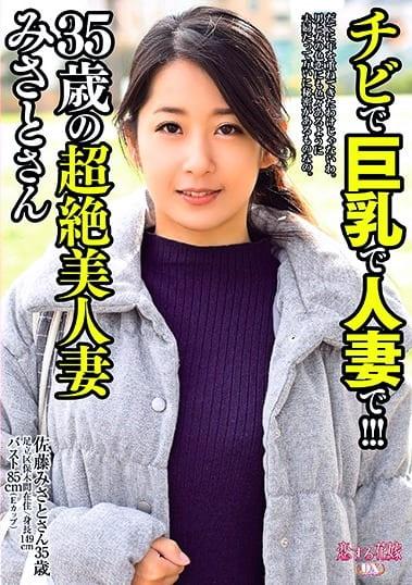 チビで巨乳で人妻で!!!35歳の超絶美人妻 みさとさん 鈴木さとみ