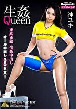 生姦Queen 神ユキ