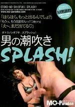 男の潮吹きSPLASH!