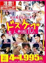 ドスケベ素人制服10人 女子校生&スッチー