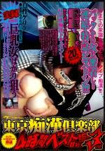 東京痴漢倶楽部 4時間ベスト版! 3rd