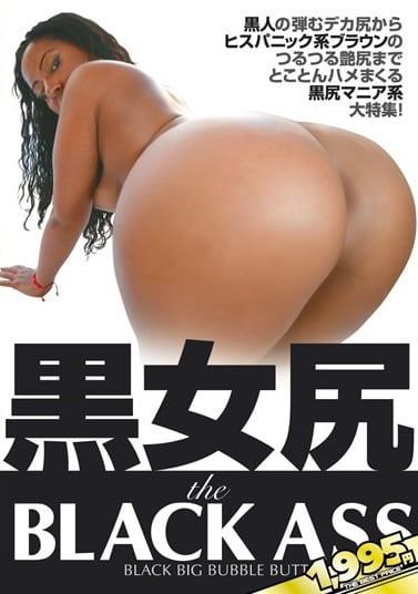 黒女尻 the BLACK ASS