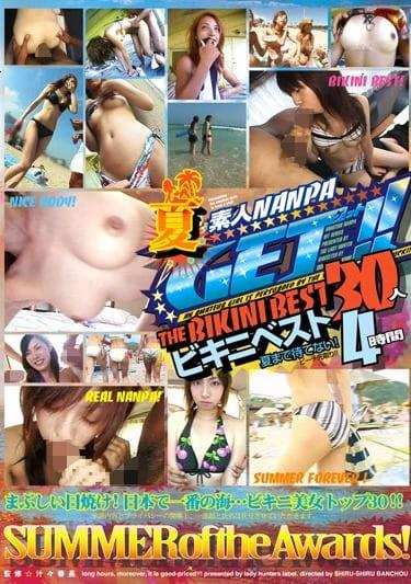 夏まで待てない 夏GET!! 素人ナンパ THE BIKINI BEST 30