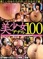 美少女アナル100