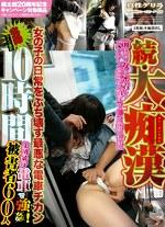 続・大痴漢 10時間 ~伝説の痴漢グループ元リーダー監修~