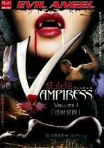 吸血姫 Vampiress VOLUME 1「淫獣覚醒」~美しき捕食者VSスレイヤー~