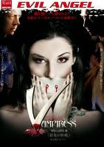 吸血姫 Vampiress(ヴァンピレス) VOLUME.4 「最後の性戦」