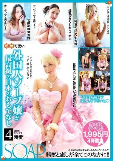 超絶可愛い外国人ソープ嬢が最高級の日本のおもてなし 4時間