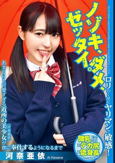 ノゾキ、ダメ、ゼッタイ。あまりにも可愛すぎる近所の美少女(河奈亜依)が僕に奉仕するようになるまで