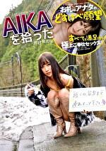 お礼はアナタのどすけべ願望すべてを満足させる極上ご奉仕セックス AIKAを拾っただけなのに