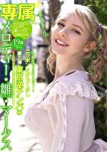 【専属】メロディー・雛・マークス ニッポンのおもてなし第3弾 東京逆ナンパ編
