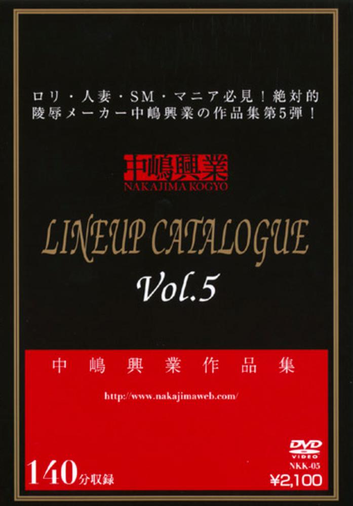 中嶋興業作品集 LINEUP CATALOGUE Vol.5