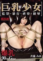 巨乳少女 監禁・暴行・虐待・陵辱 斉藤みゆ