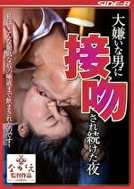 大嫌いな男に接吻され続けた夜 大崎静子
