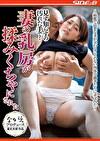 見ず知らずの汚れた手で・・ 妻の乳房が揉みくちゃにされた 篠崎かんな