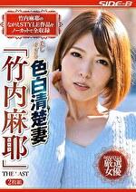 美しすぎる色白清楚妻 「竹内麻耶」 THE LAST
