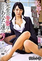 「先生の子宮は...そうあなた達のモノよ...」 女教師強●絶頂 恥辱の家庭訪問 咲乃小春