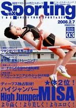 Sexporting03 ★体2位!ハイジャンパー MISA