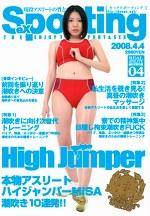 Sexporting04 本物アスリート ハイジャンパーMISA 潮吹き10連発!!