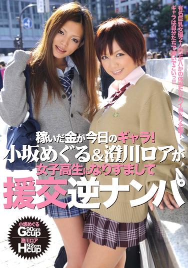 稼いだ金が今日のギャラ!小坂めぐる&澄川ロアが女子高生になりすまして援交逆ナンパ