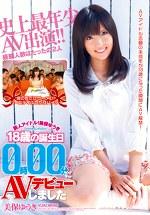 新人アイドル!美保ゆうき 18歳の誕生日0時00分にAVデビューしました