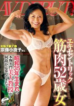 エキセントリック筋肉52歳女 AV DEBUT! 昭和35年生まれの本物名門美大教授が何故か応募してきた! 女版ダ●デ像 宗像小夜子さん