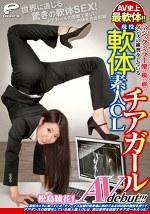 AV史上最軟体!!マジックミラー便の鏡の前でダンスの練習をしている 現役軟体素人OLチアガール AV debut!!!