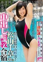 中出し調教合宿 某県水泳連盟所属体育大学水泳部 自由形選手 松山千草 20歳 水泳部の強化合宿で僕の雌奴隷を孕ませてください