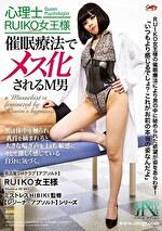 心理士 RUIKO女王様 催●療法でメス化されるM男