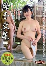 母子交尾 【黒姫路】 浅井舞香