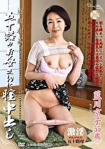 近親相姦 五十路のお母さんに膣中出し 藍川京子